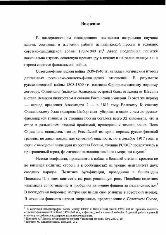 Содержание Советско-финляндская война 1939-1940 гг. и средства массовой информации Ленинграда