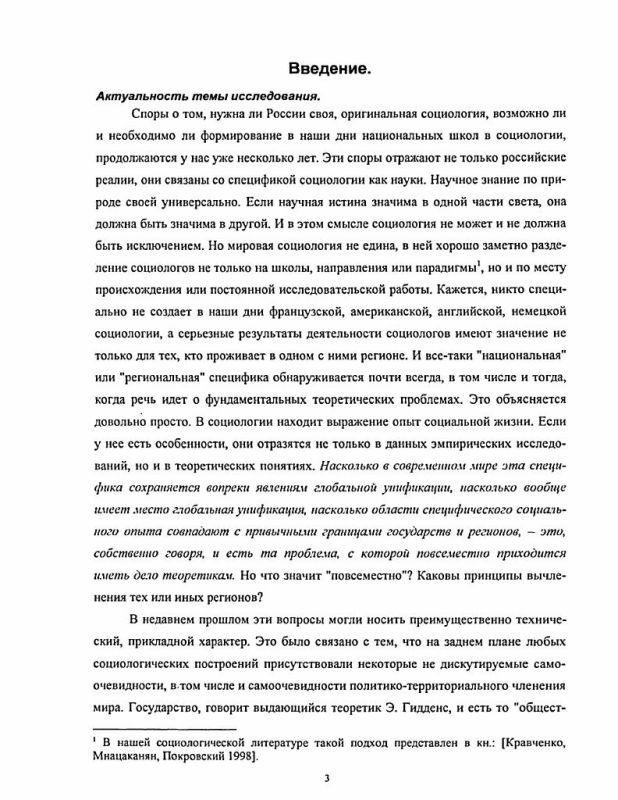 Содержание Теоретические основания социологии пространства