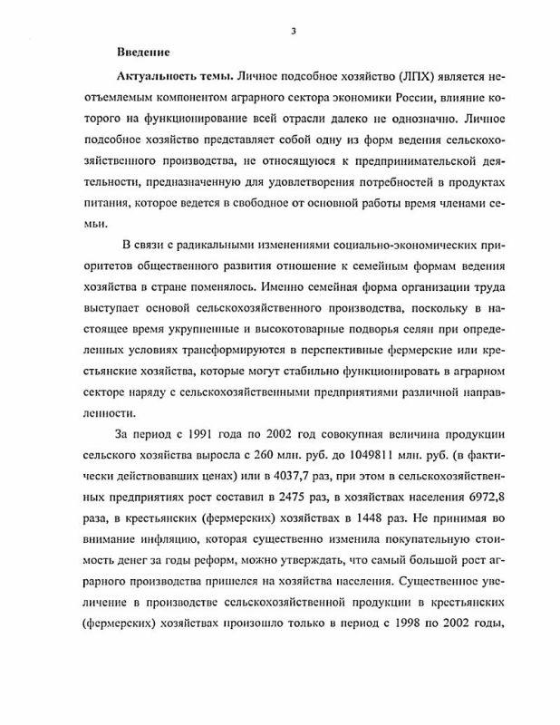 Содержание Особенности функционирования и развития личных подсобных хозяйств в АПК современной России