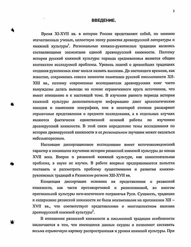 Содержание Источники по истории рязанской книжно-рукописной традиции и культуры XII-XVII вв.