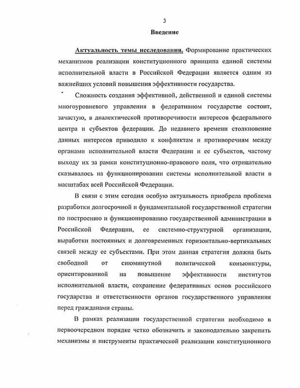 Содержание Система исполнительной власти в Российской Федерации: правовые аспекты обеспечения принципа единства