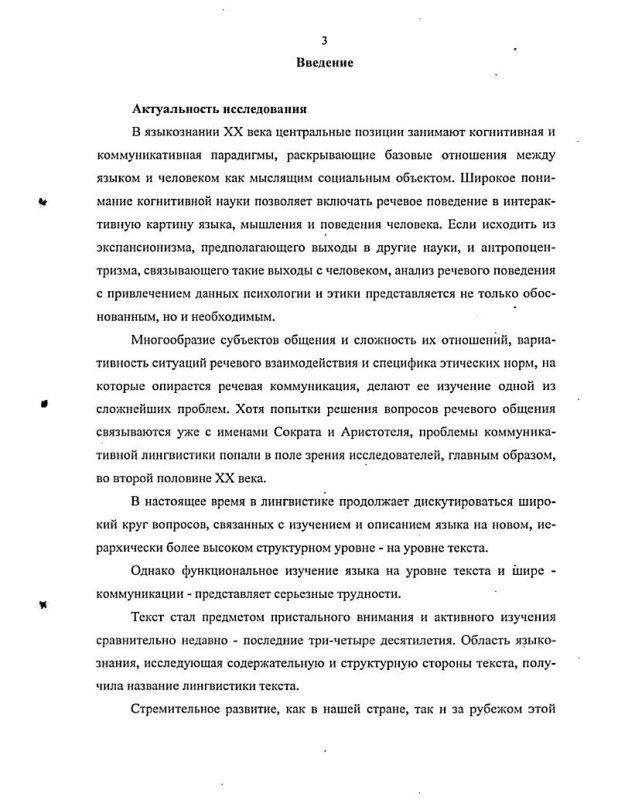 Содержание Коммуникативная организация драматического произведения : На материале пьес А. Галича, В. Максимова, А. Вампилова