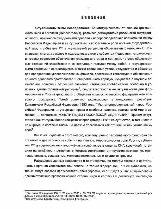 Содержание Формирование административно-правовой основы гражданского мира и согласия в субъектах Российской Федерации