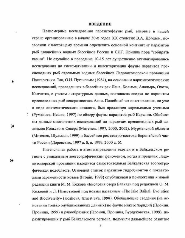 Содержание Фауна и экология паразитов окуня бассейна озера Байкал