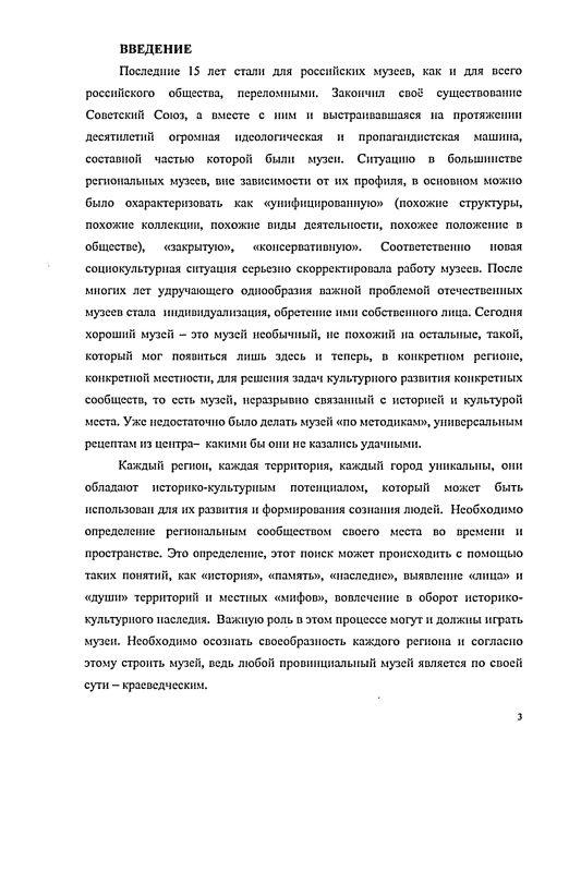 Содержание Музеи в культурном пространстве города (комплексный анализ на примере Нижнего Новгорода 1985-2003 гг.)