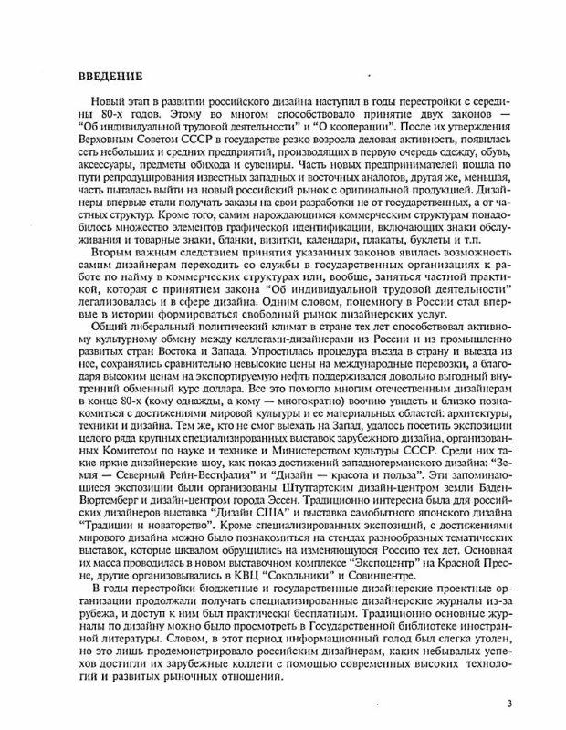 Содержание Особенности и перспективы развития современного российского дизайна : Проблемы, тенденции, прогнозы, региональные особенности