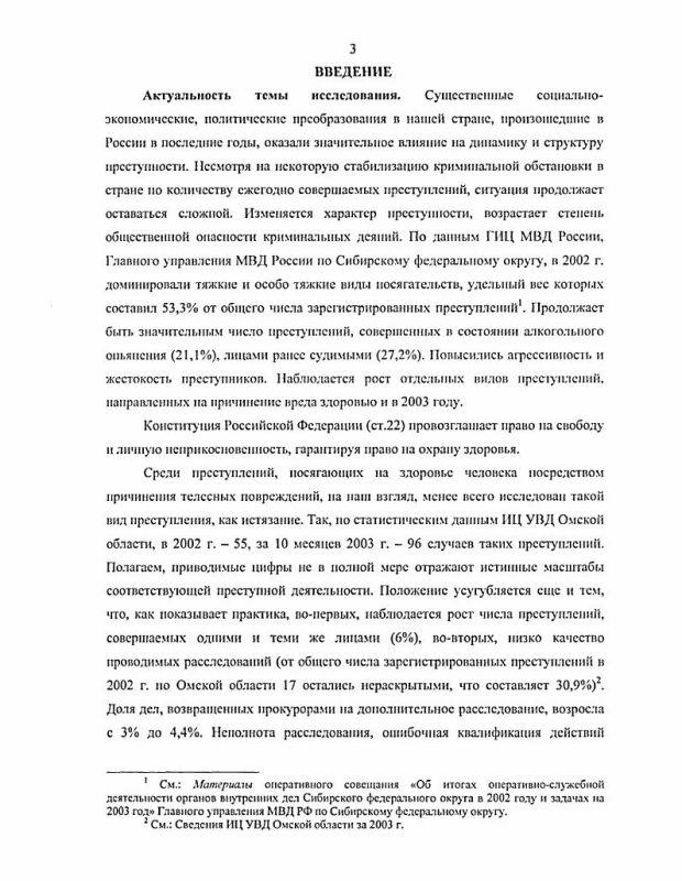Содержание Методика расследования истязаний