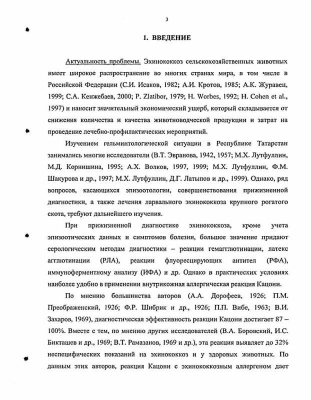 Содержание Эхинококкоз крупного рогатого скота в Республике Татарстан : Эпизоотология, меры борьбы
