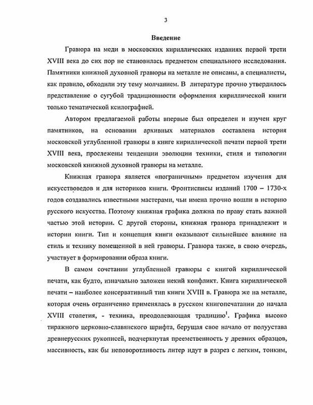 Содержание Гравюра на меди в московской книге кириллической печати первой трети XVIII века
