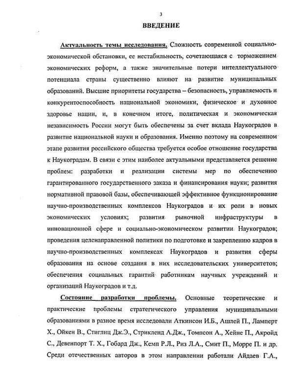 Содержание Инновационные подходы в стратегическом управлении развитием наукоградов в современной России