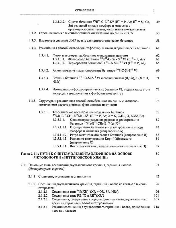 """Содержание """"Виттиговская химия"""" в ряду органических производных кремния, германия и олова"""