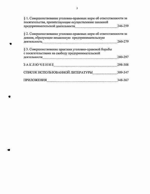 Содержание Уголовно-правовая охрана предпринимательской деятельности в России и странах Европы