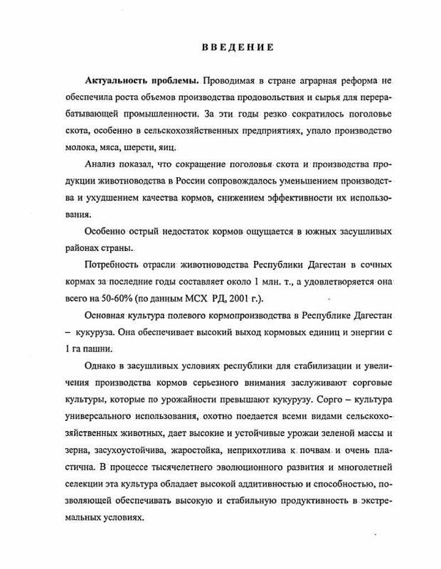 Содержание Агробиологические основы ресурсосберегающей технологии возделывания сорговых культур на силос и зеленую массу в условиях Дагестана