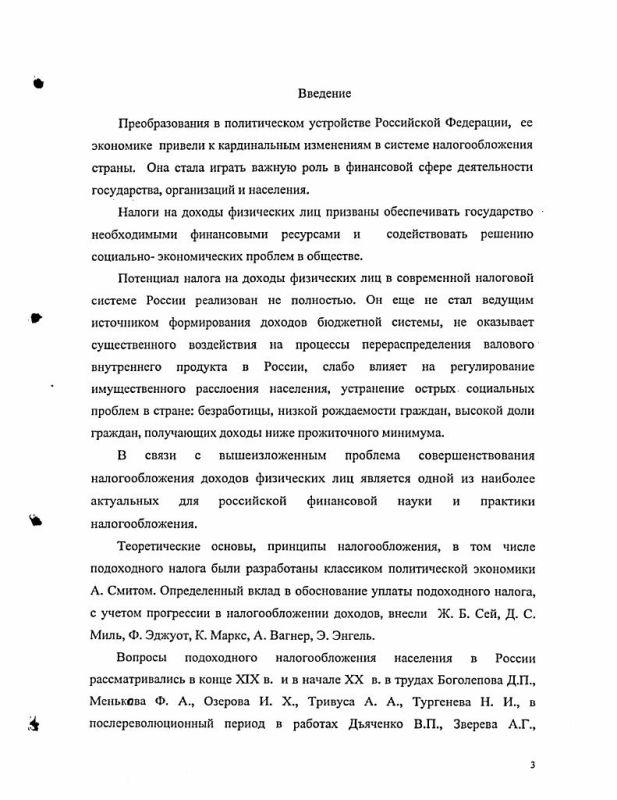 Содержание Совершенствование налогообложения доходов физических лиц в Российской Федерации