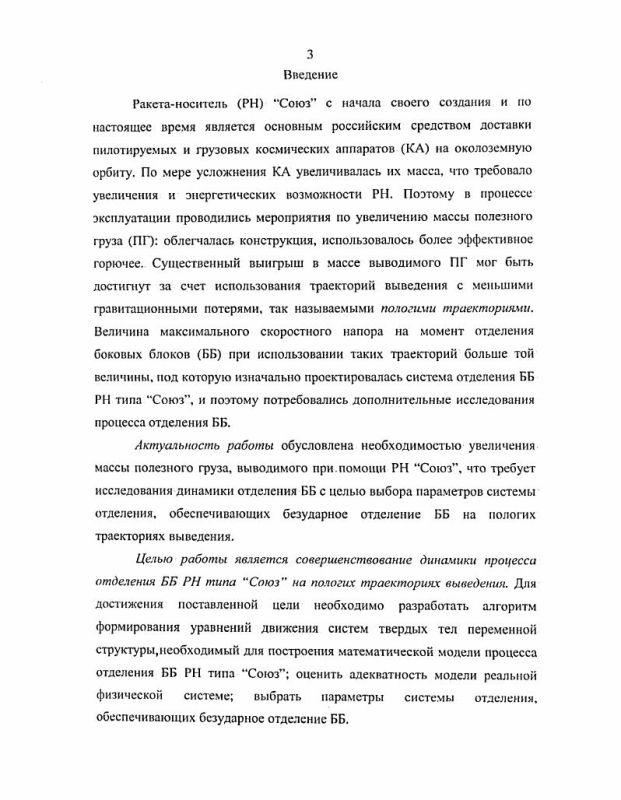"""Содержание Динамика отделения боковых блоков ракет-носителей типа """"Союз"""" на пологих траекториях выведения"""