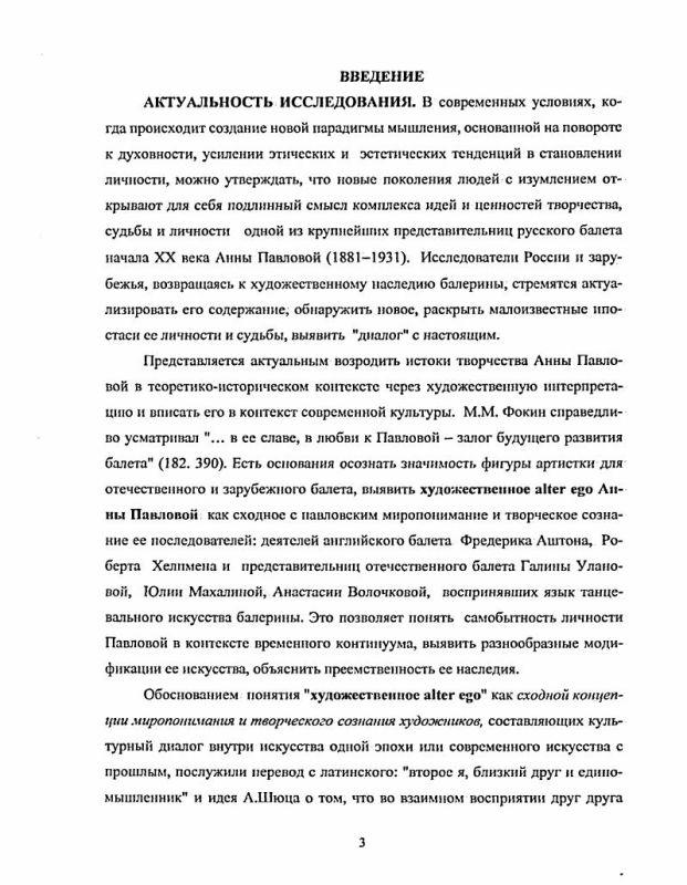 Содержание Художественное alter ego Анны Павловой