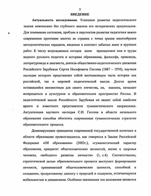 Содержание Проблемы теории и методики начального образования в педагогическом наследии С.И. Гессена : 1887-1950