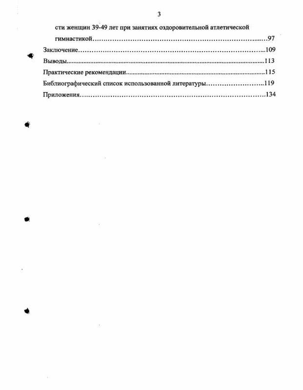 Содержание Методика занятий атлетической гимнастикой оздоровительной направленности с женщинами 39-49 лет