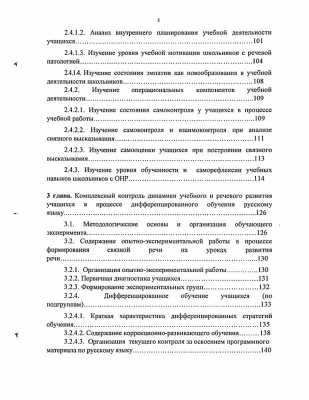 Содержание Комплексный анализ учебной и речевой деятельности учащихся младших классов школы 5 вида