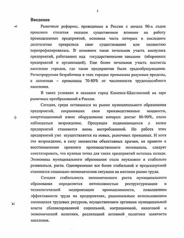 Содержание Муниципальный рынок труда и удовлетворение спроса предприятий на рабочую силу : На примере города Каменск-Шахтинский