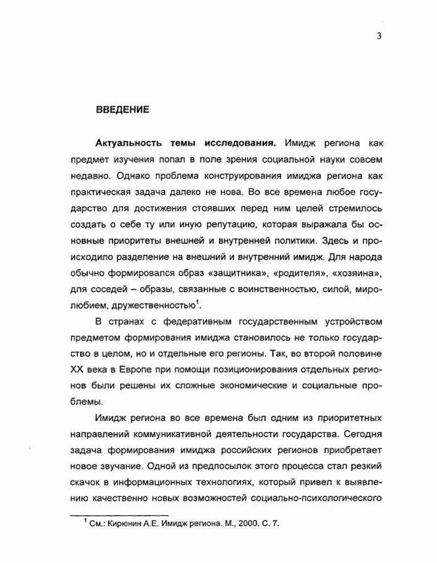 Содержание Конструирование имиджа региона российскими СМИ : На примере Республики Татарстан