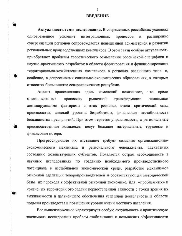 Содержание Формирование и развитие регионального производственного комплекса : На материалах Республики Ингушетия