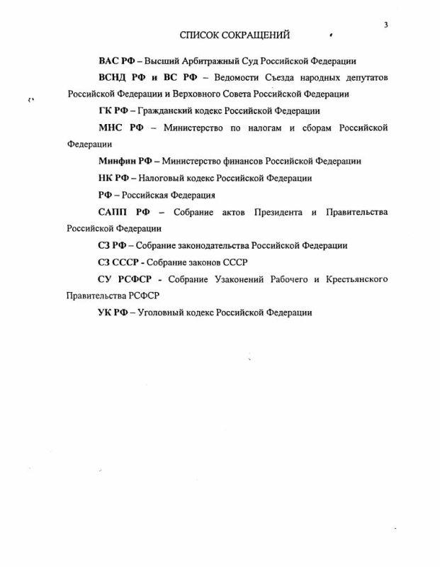 Содержание Правовые проблемы налогового контроля в Российской Федерации