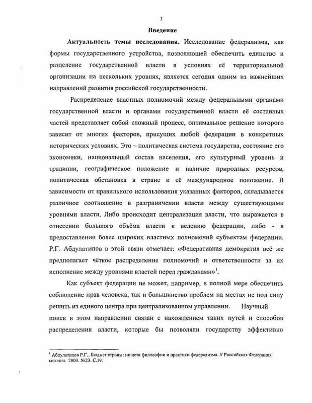 Содержание Конституционно-правовые проблемы разграничения предметов ведения и полномочий в условиях российского федерализма