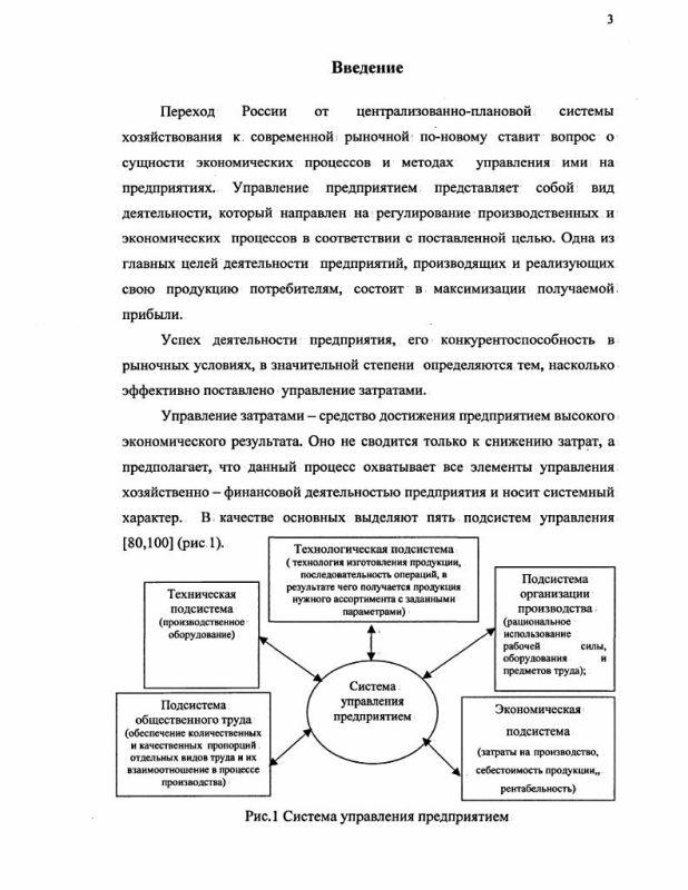 Содержание Управление затратами на хлебопроизводящих предприятиях : На примере Кировской области