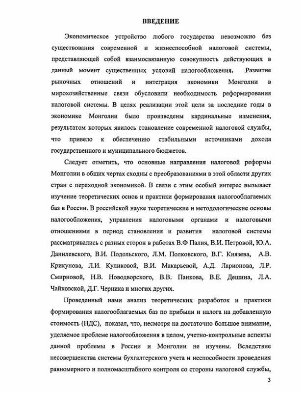 Содержание Организация учета и контроля налогооблагаемых баз в Монголии и России
