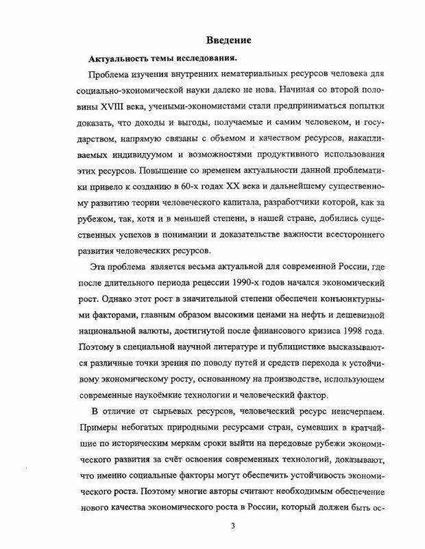 Содержание Человеческий капитал как фактор экономического роста в условиях современной России