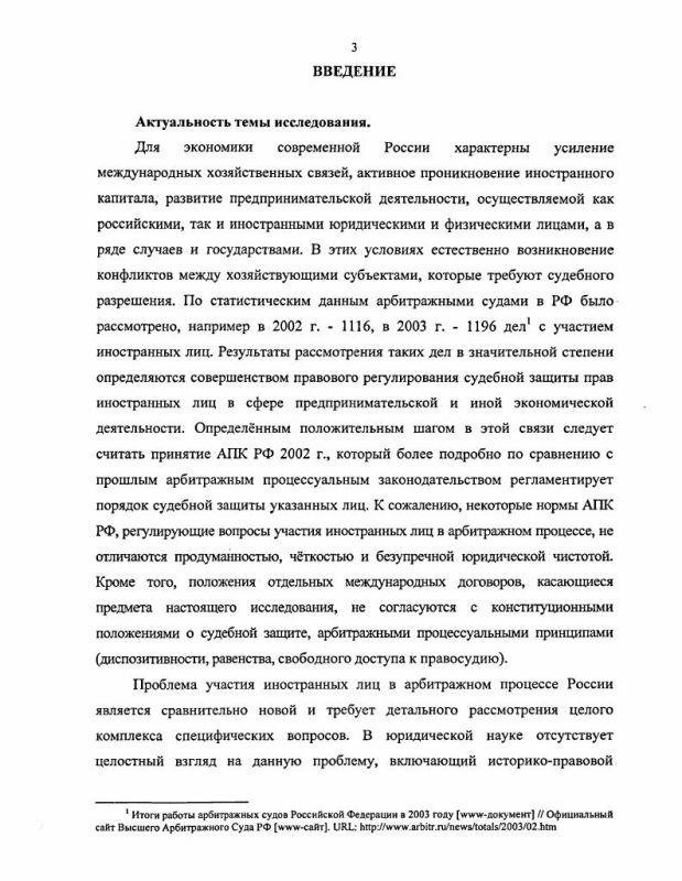 Содержание Участие иностранных лиц в российском арбитражном процессе