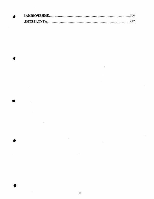Содержание Гуманистические тенденции в отечественной педагогике во второй половине 40-х-60-х гг. XX в. : На примере воспитательной системы В.А. Сухомлинского