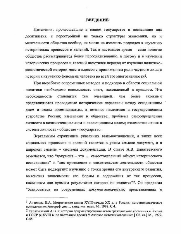 Содержание Формирование и развитие систем документации жизнедеятельности населения России XVIII-начала XX веков