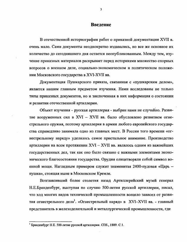 Содержание Материалы Пушкарского приказа как источник изучения русской артиллерии XVII в.