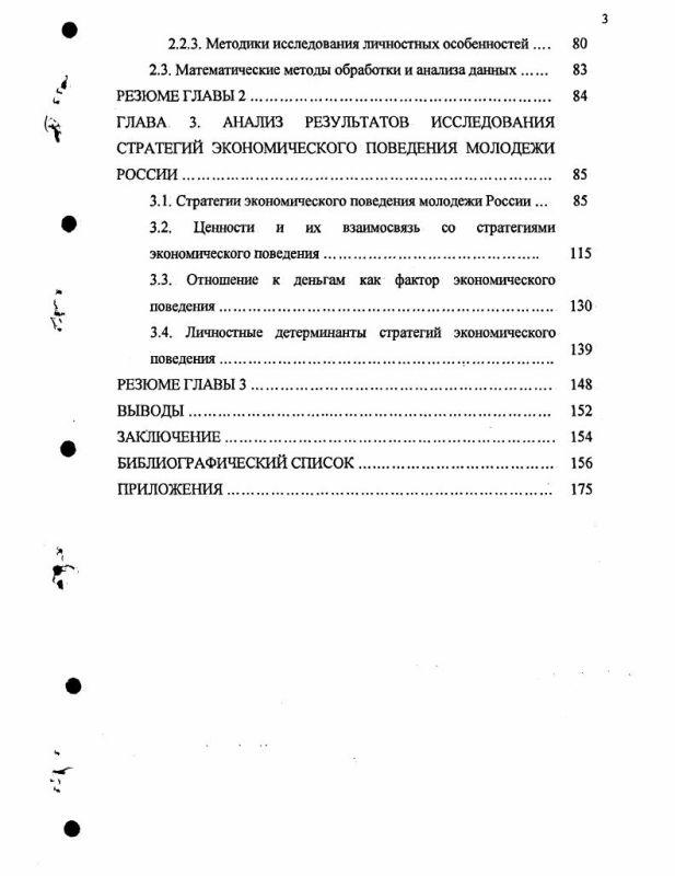Содержание Стратегии экономического поведения молодежи регионов России: политико-психологический аспект