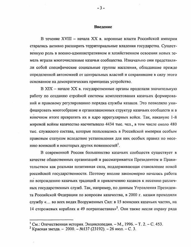 Содержание Комплектование казачьих формирований и порядок службы казаков Российской империи в XIX - начале XX в.