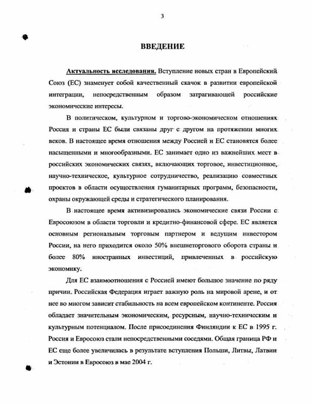 Содержание Расширение Европейского Союза и экономические интересы России