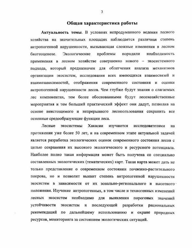 Содержание Современное состояние и картографирование лесных экосистем Кузнецкого Алатау : На примере Бирикчульского лесхоза Республики Хакасия