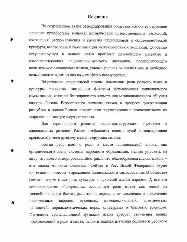 Содержание Развитие связной письменной русской речи учащихся начальной адыгейской школы : На материале сочинений