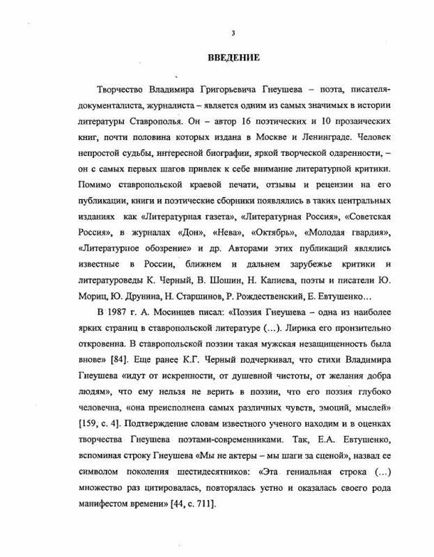 Содержание Поэтическое творчество В.Г. Гнеушева : Основные мотивы и версификации