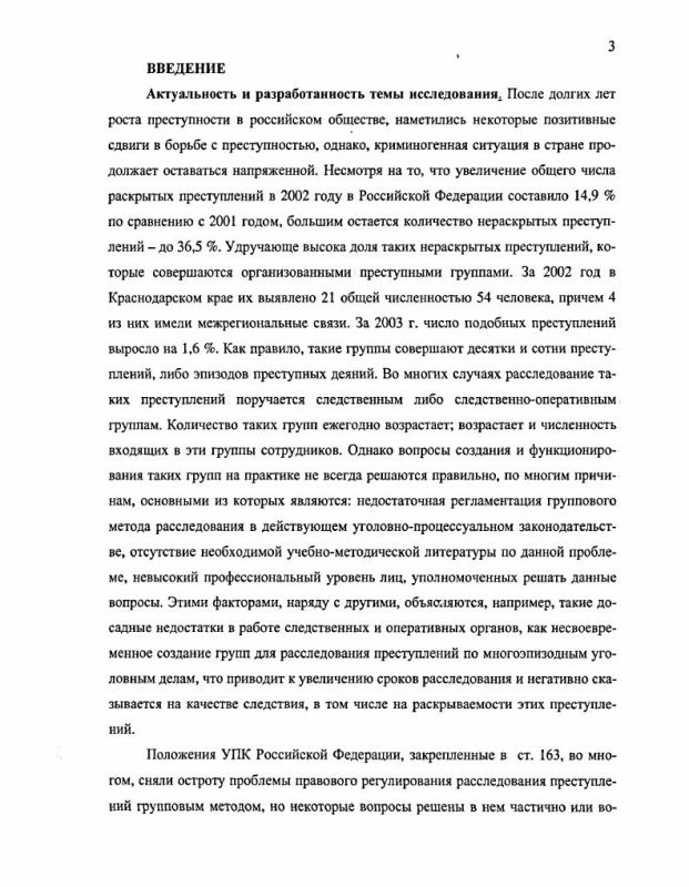 Содержание Проблемы расследования многоэпизодных уголовных дел групповым методом : Процессуальные и тактические аспекты