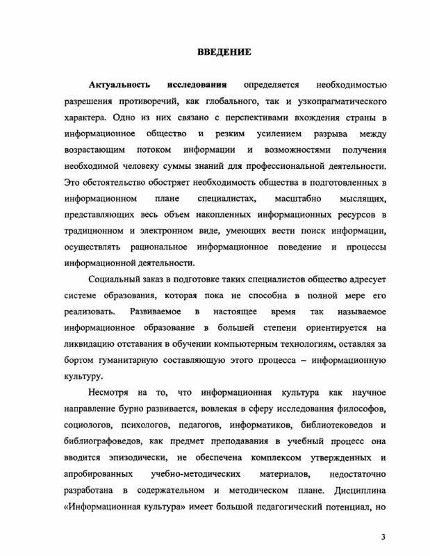 """Содержание Педагогический потенциал курса """"Информационная культура"""" и условия повышения его эффективности"""