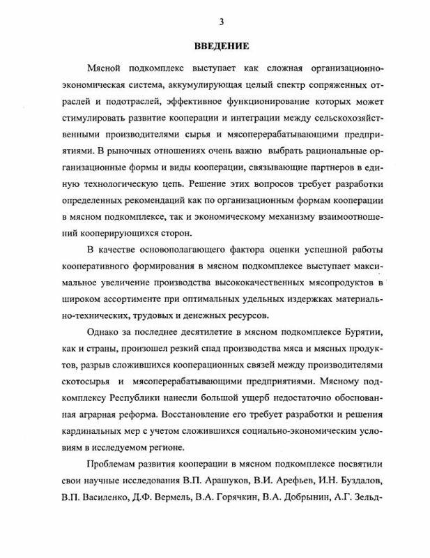 Содержание Развитие кооперации в мясном подкомплексе : На материалах Республики Бурятия