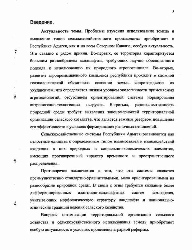 Содержание Использование земель и типология сельского хозяйства : На примере Республики Адыгея