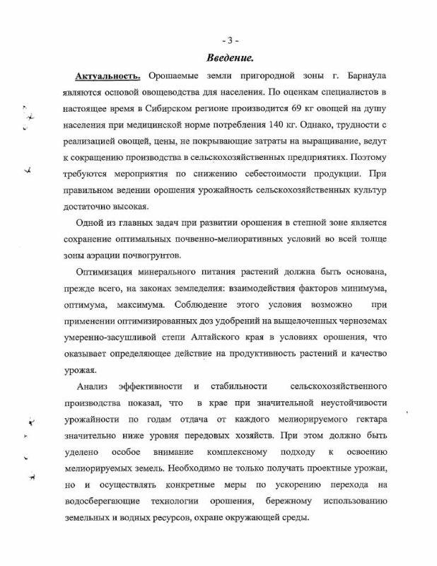 Содержание Агроэкологическое и гидрологическое обоснование развития орошения в пригородной зоне г. Барнаула