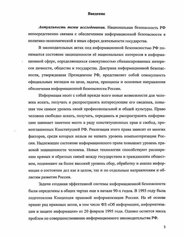Содержание Правовое обеспечение информационной безопасности в налоговых органах Российской Федерации