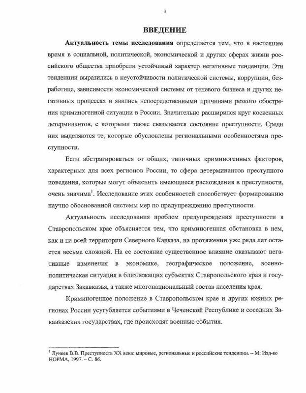 Содержание Криминологическая характеристика и предупреждение преступности в регионе : На материалах Ставропольского края