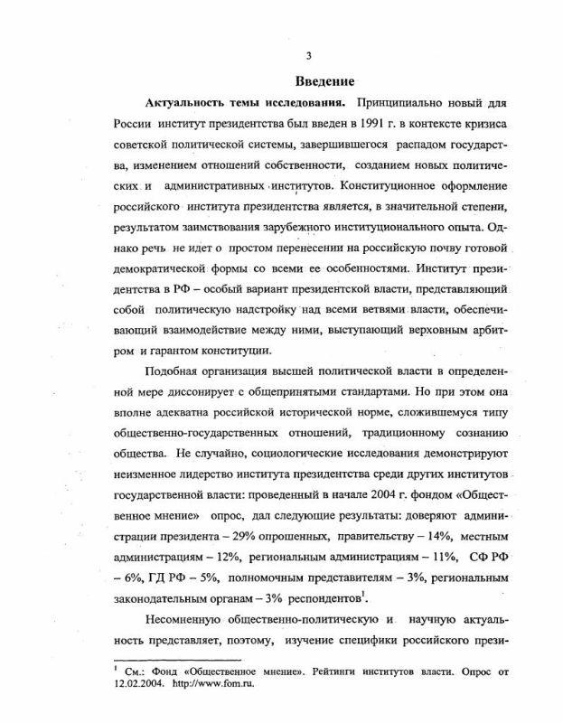 Содержание Институт президентства в России, США, Франции: концептуальные основы и политико-административная практика : Сравнительный анализ