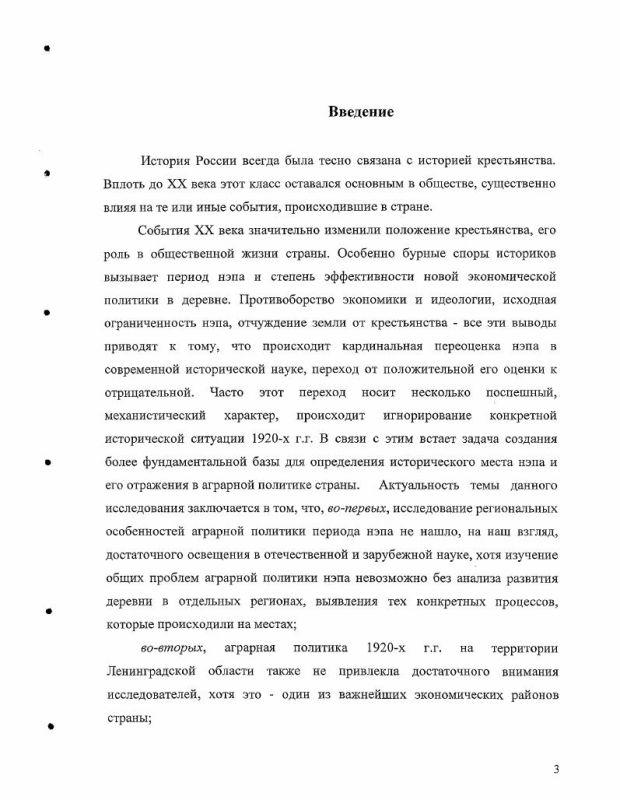 Содержание Крестьянство Ленинградской области накануне и в период НЭПА